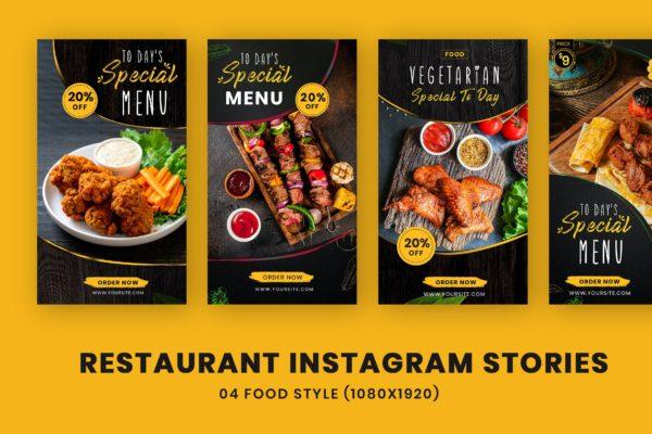 特色美食餐厅Instagram故事社交媒体设计模板 Food Restaurant Instagram Stories Template
