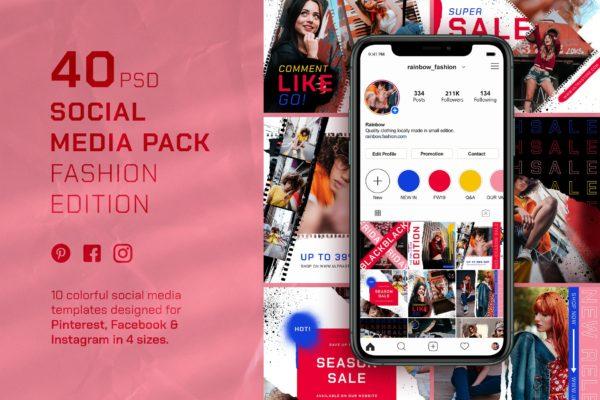 时尚商店服装品牌促销定制社交媒体素材包 Social Media Booster Pack