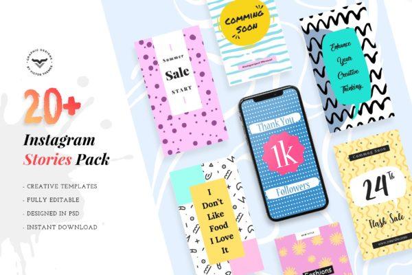 创意几何背景夏季促销社交媒体Instagram故事设计模板 Instagram Stories Social Media