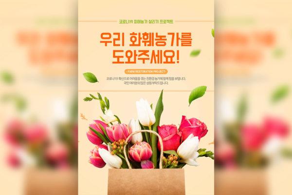 花卉市场/鲜花店广告宣传海报设计模板