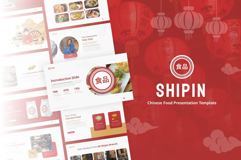 主题宣传中餐PPT幻灯片模板合集 Shipin – Chinese Food PowerPoint Template设计素材模板