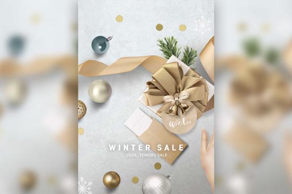 圣诞礼品促销冬季宣传海报设计素材