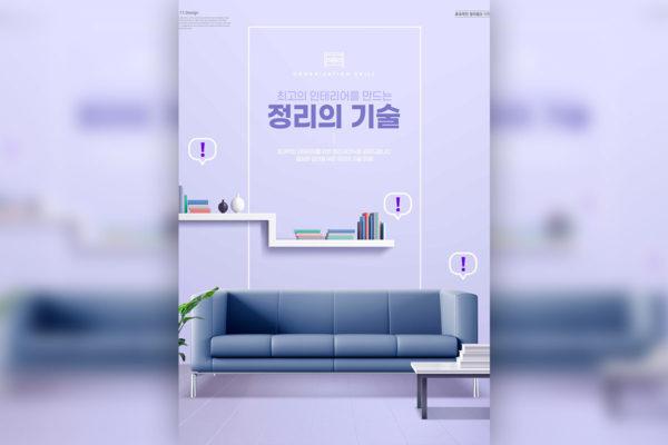 室内设计主题家居布局海报设计韩国素材