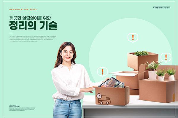 杂物整理主题清洁家政psd韩国素材