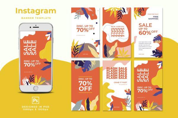 活动促销多彩叶子元素Instagram故事社交模板 Sale Instagram Stories