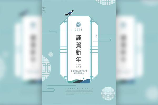 恭贺新年主题复古简约风格海报设计韩国素材