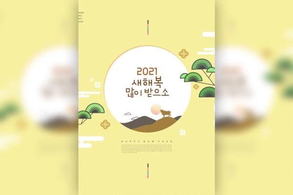 2021牛年海报设计创意简约风格韩国素材