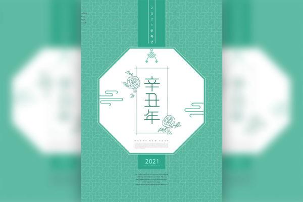 新年海报设计2021辛丑年主题韩国素材